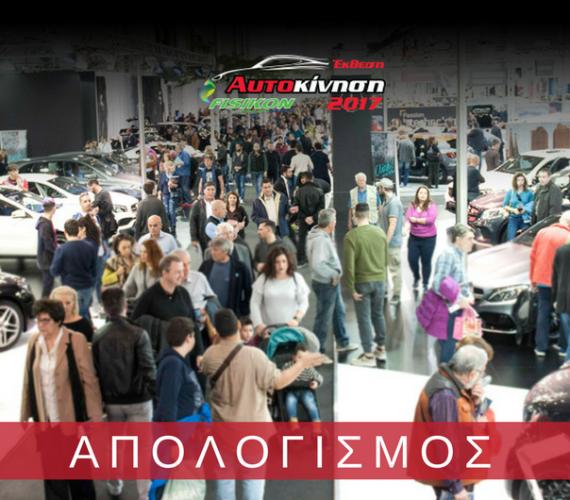 Απολογισμός Αυτοκίνηση Fisikon 2017