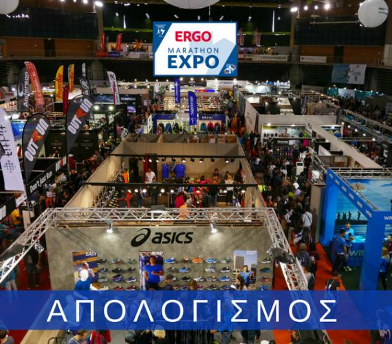 Απολογισμός ERGO Marathon Expo 2017