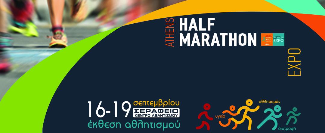 Athens Half Mararthon Expo 2020