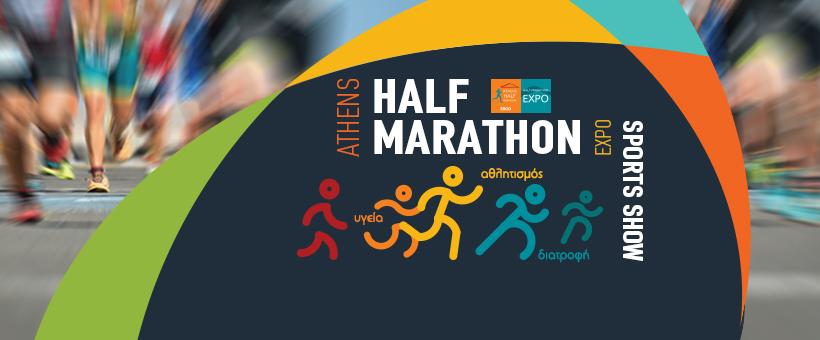 Αναβάλλεται η Athens Half Marathon Expo & Sports Show 2020