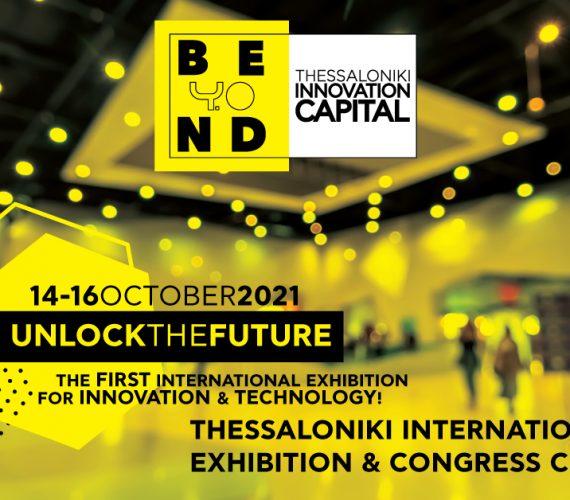 Έκθεση Beyond 4.0: Στο επίκεντρο  της διεθνούς καινοτομίας και τεχνολογίας  η Θεσσαλονίκη από τις 14 έως τις 16 Οκτωβρίου
